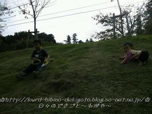 12.10.27 公園02